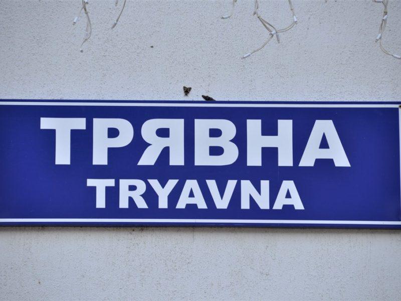 Vi har lidt sproglige udfordringer med de kyriliske alfabet